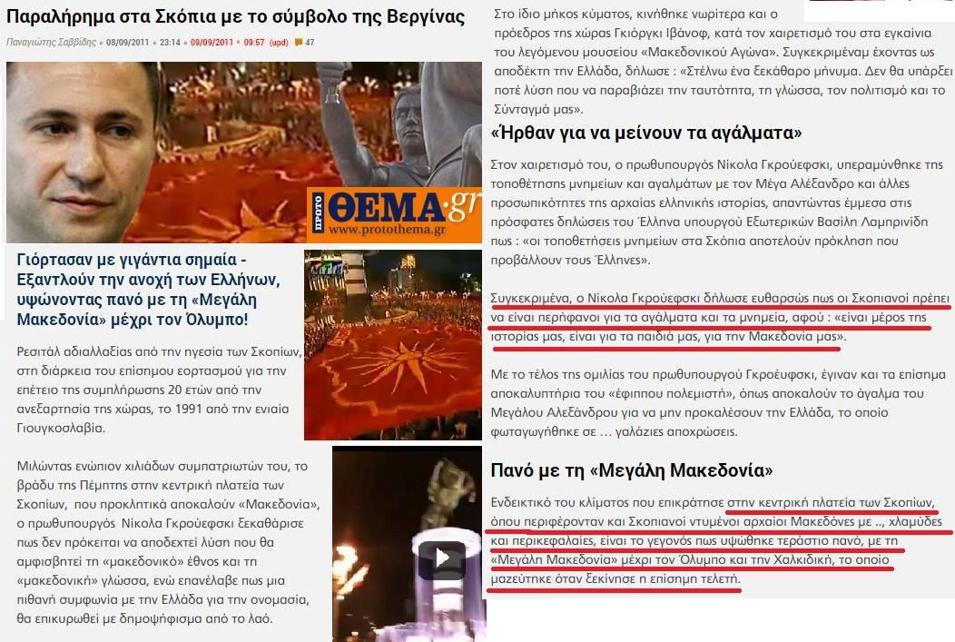Πῶς εἶδαν τό Μακεδονικό οἱ ἡγέτες τῆς FYROM;4