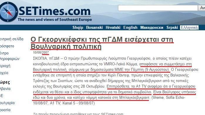 Πῶς εἶδαν τό Μακεδονικό οἱ ἡγέτες τῆς FYROM;5