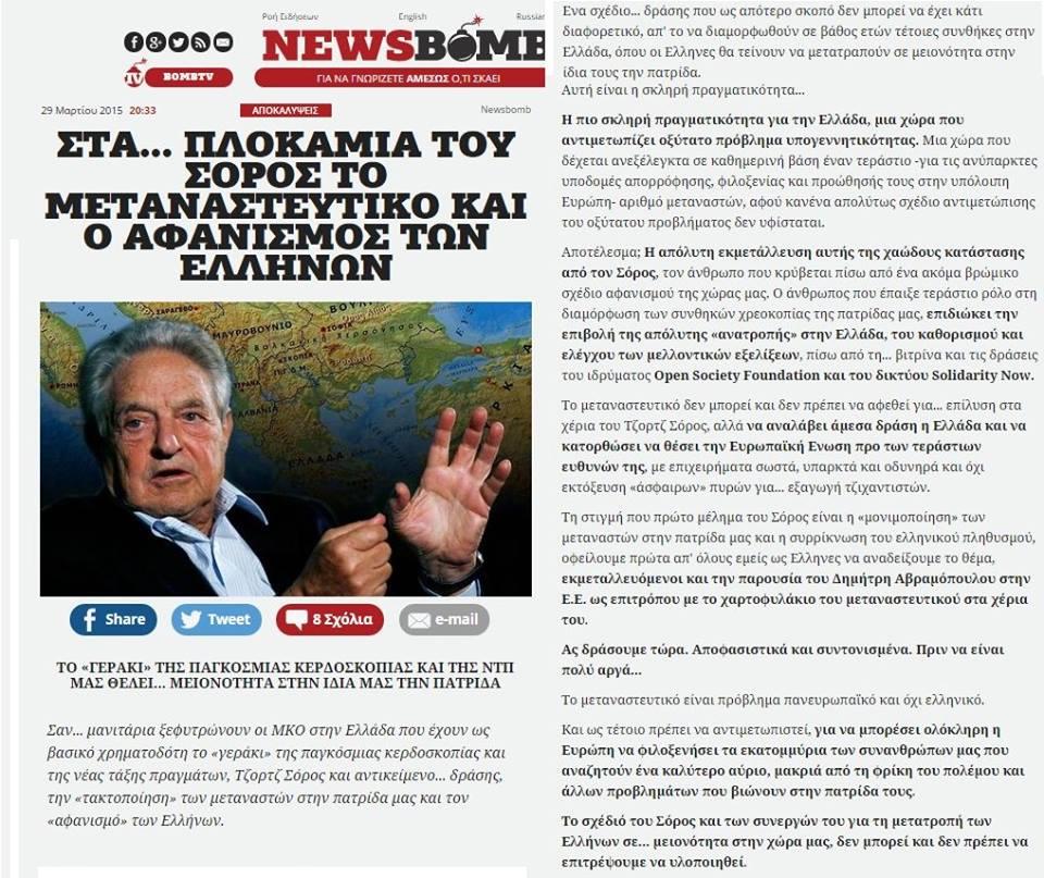 Πῶς παρουσιάζουν τά ΜΜΕ τόν (κάθε) Soros;2