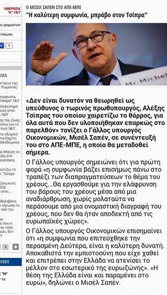 Συγχαρητήρια στὸν Τσίπρα ἀπὸ τοὺς ...τοκογλύφους!!!