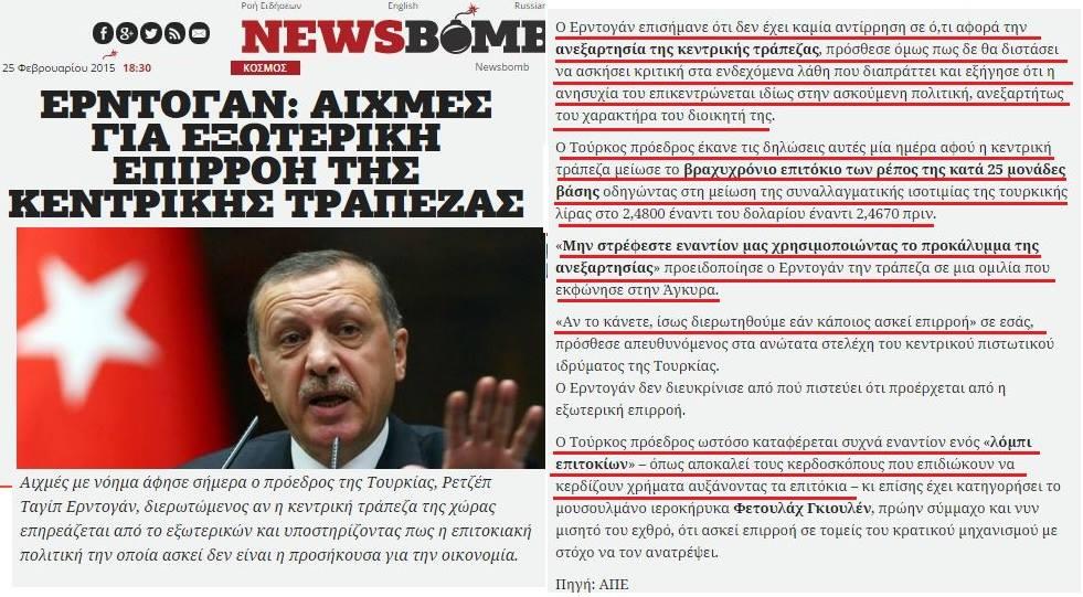 Σὲ Ἑλλάδα καὶ Τουρκία οἱ Κεντρικὲς τράπεζες δουλεύουν γιὰ ...ἄλλους!2