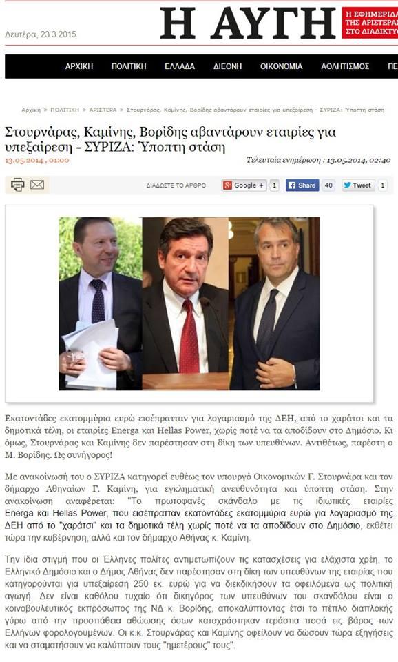Τοὺς πλιατσικολόγους τοῦ δημοσίου χρήματος ὑπερασπίζονται οἱ ...νομοθέτες μας!!!1