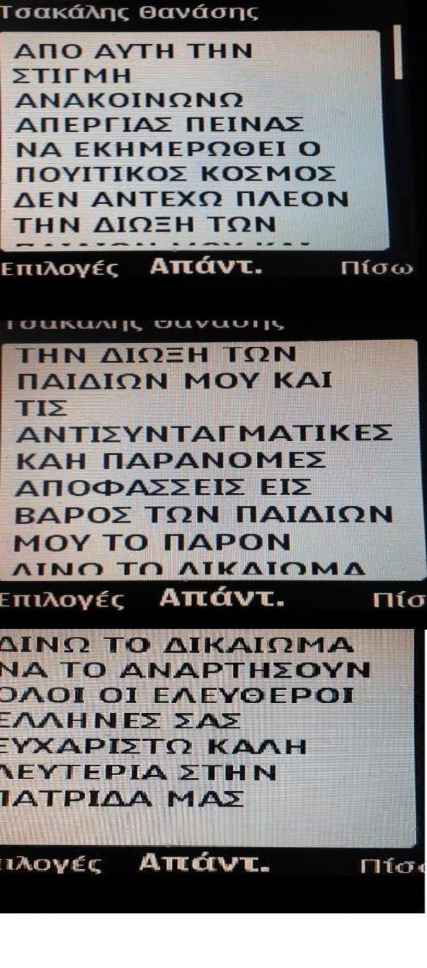 Τσακάλης ἀπεργία 2