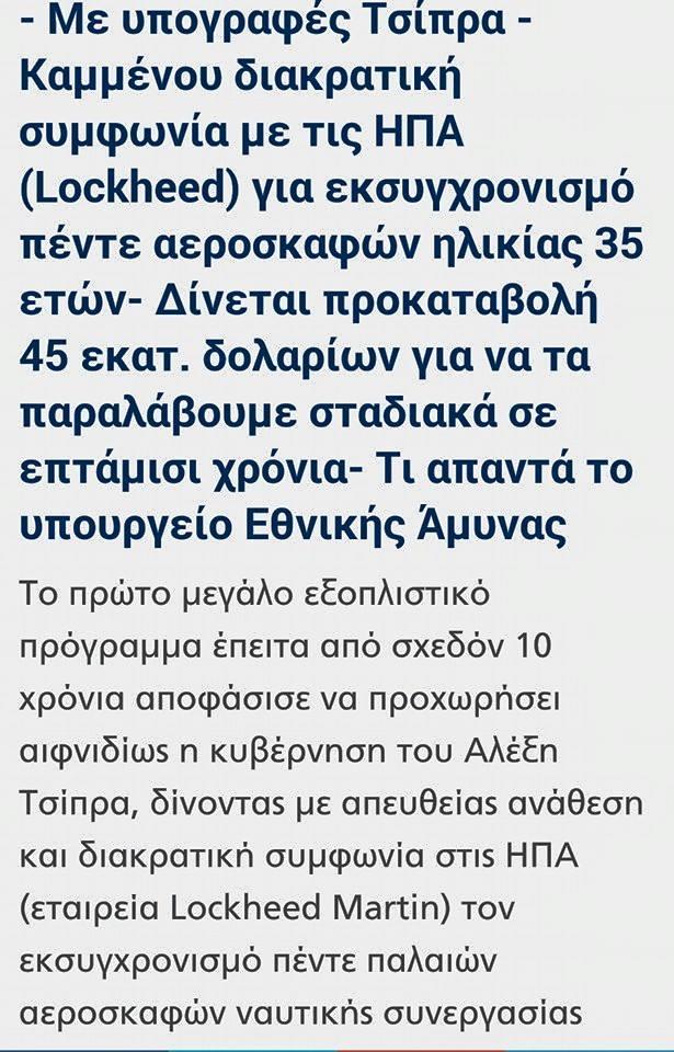 Τὰ 500 ἑκατομμυρίων γιὰ ἐπισκευὲς ἀεροπλάνων, ἡλικίας 35 ἐτῶν, εἶναι ΣΚΑΝΔΑΛΟ!!!4