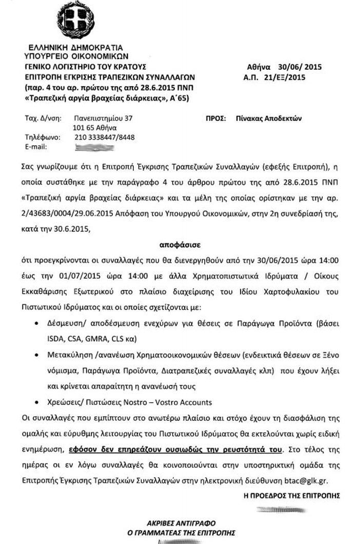 Τὰ capital controls εἶναι μόνον γιὰ τοὺς χαζοὺς (σὲ ταληράκια)2