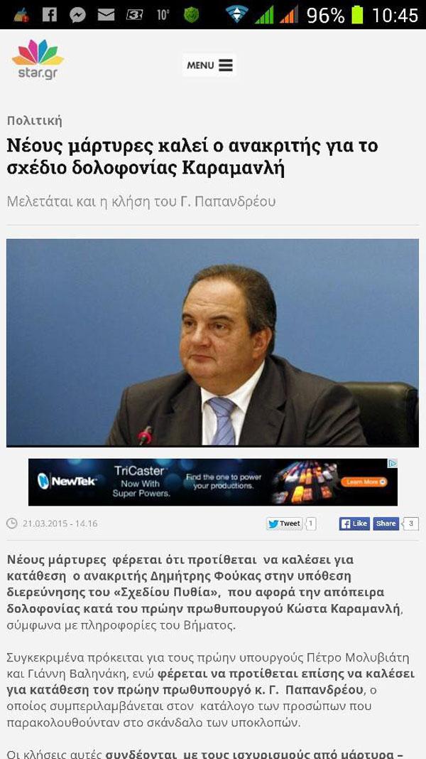 Τὰ ΜΜΕ ...ἀποφεύγουν νὰ μιλοῦν γιὰ πράκτορες!!!