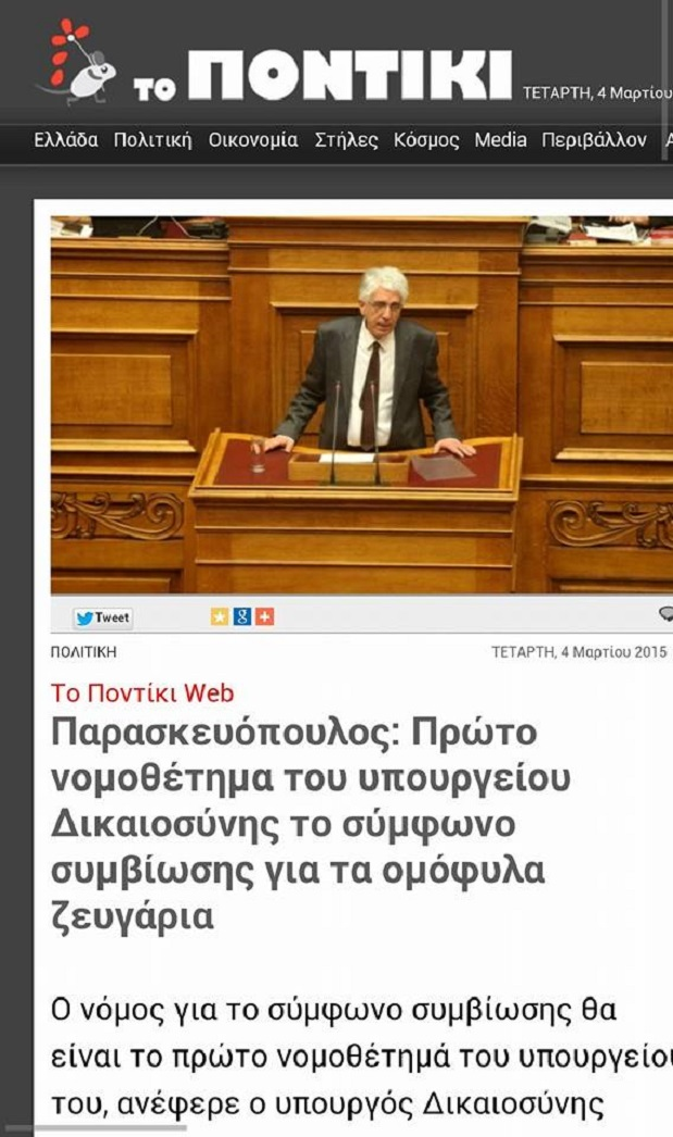 Τὸ «σύμφωνον συμβιώσεως» εἶναι πρώτης προτεραιότητος νομοθέτημα!!!2