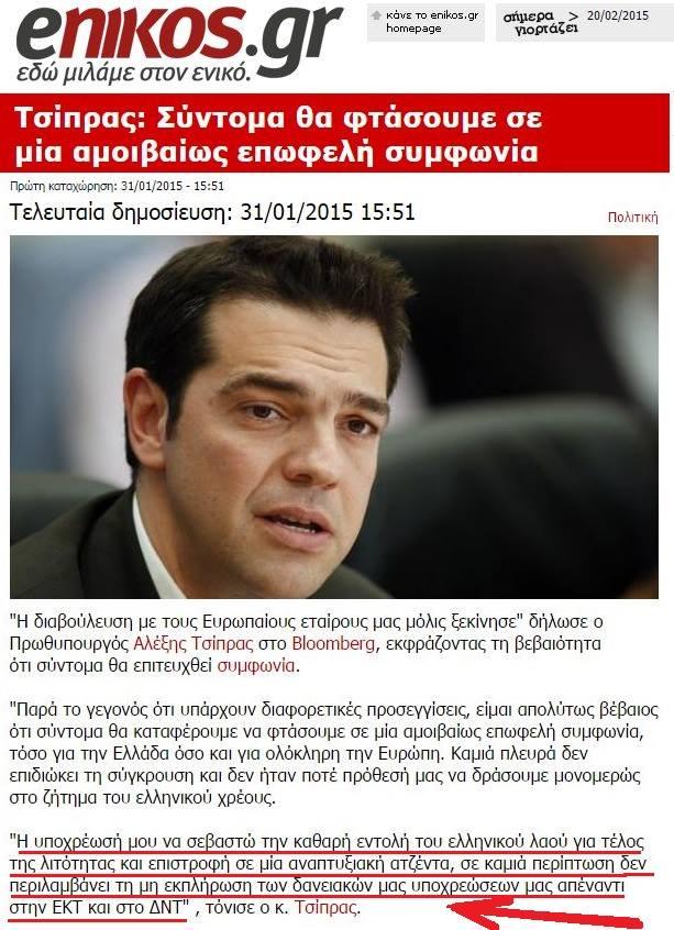 Τὸ μῖσος ΟΛΩΝ τῶν Εὐρωπαίων ἐπάνω μας...5