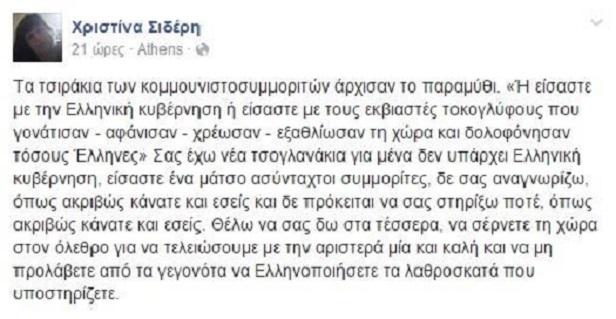 Τόν ἀνθέλληνα πῶς νά τόν νικήσῃς;