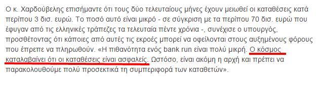 Τότε ποὺ ἀνησυχοῦσε ὁ Γκίκας...2