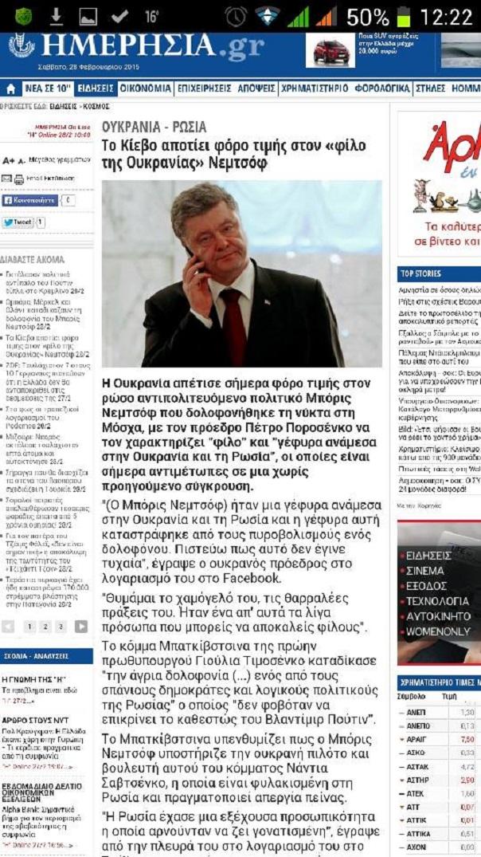 Ἄν δοῦμε τὴν Μόσχα νὰ καίγεται...2