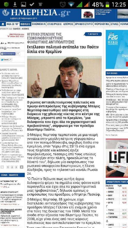 Ἄν δοῦμε τὴν Μόσχα νὰ καίγεται...3