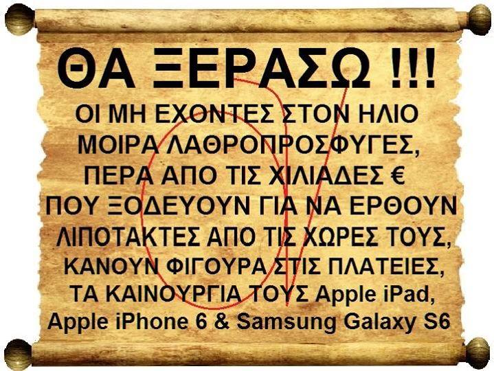 Ἐπιδεικνύοντας τὰ νέα iphone  τους...
