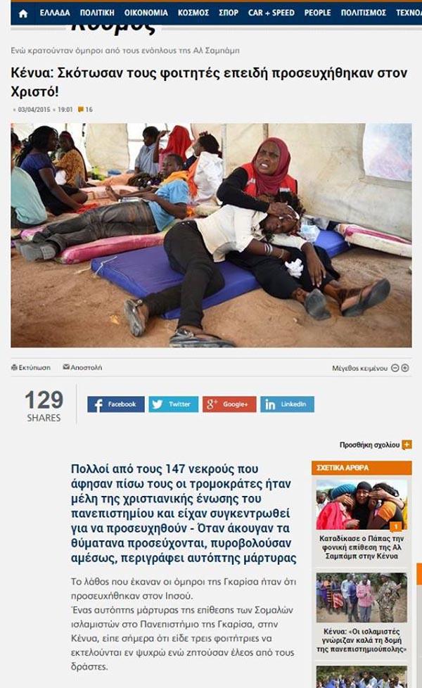 Ἕνα κτύπημα στὴν Κένυα μὲ πολλὰ ...ὀφέλη!!!5