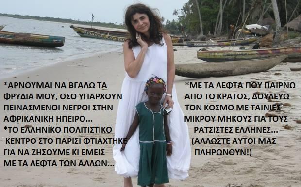 Ἡ Actionaid καὶ τὸ ...«μακρὺ χέρι» τῆς οἰκογενείας Μητσοτάκη.