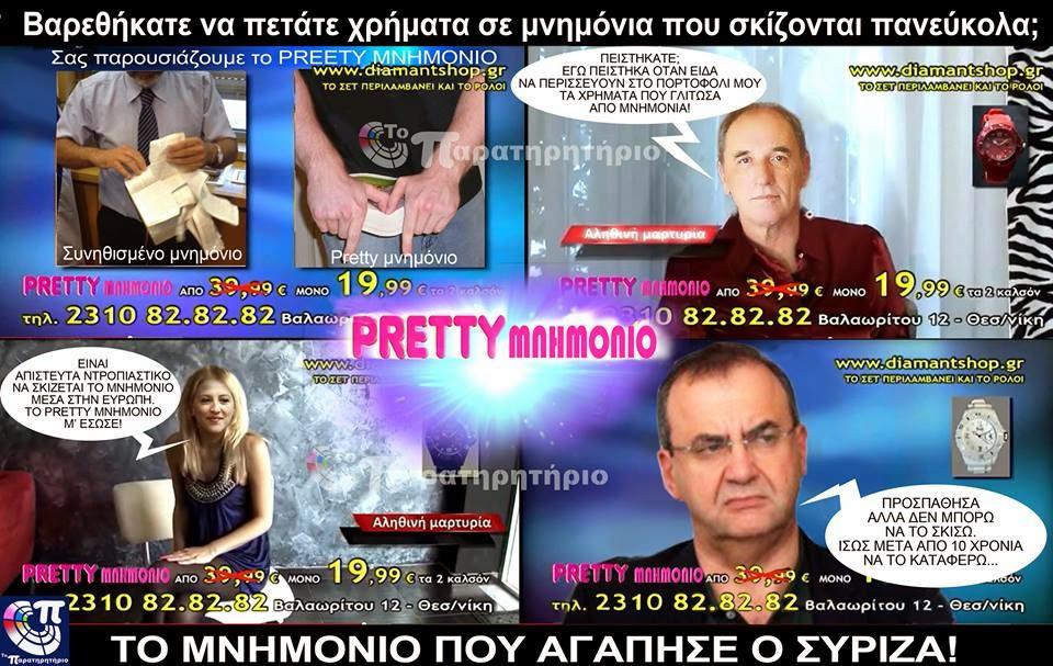 Ἡ κυβέρνησις εἶναι πλέον ἐπισήμως ΥΠΕΡ τοῦ μνημονίου!2
