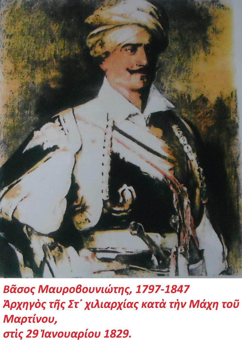 Ἡ μάχη τοῦ Μαρτίνου στὶς 29 Ἰανουαρίου 1829 2