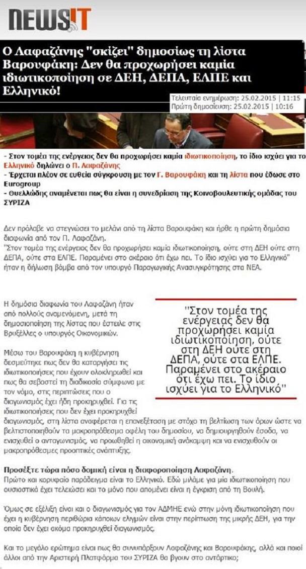 Ἡ πρώην ἀντιπολίτευσις στὰ βήματα τῆς πρώην κυβερνήσεως!