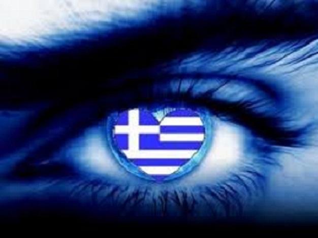 Ἡ σημαία μας ἁπλῶς συμβολίζει ...ΕΜΑΣ!!!