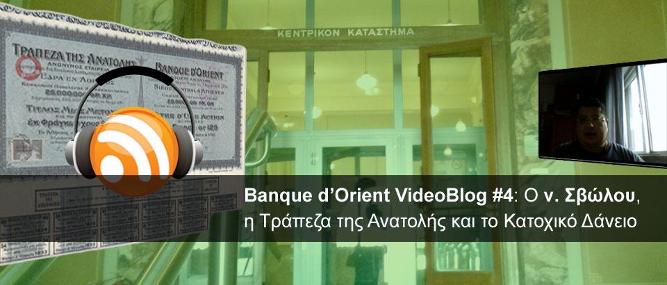Ἡ Ἐθνικὴ Τράπεζα ΔΕΝ εἶναι ἑλληνική! (4)