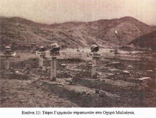 Ἡ ὀχύρωση τῶν Βορείων Συνόρων 1936-1940... 4