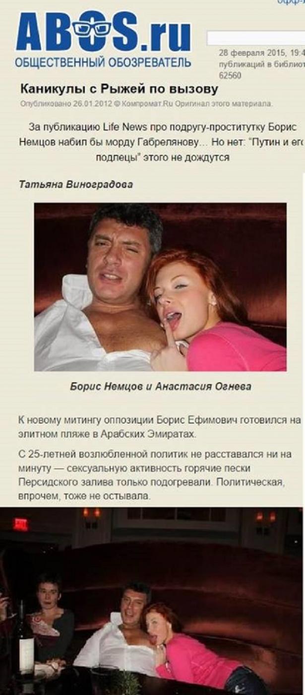 Ὁ ...«περιούσιος» Nemtsov...5