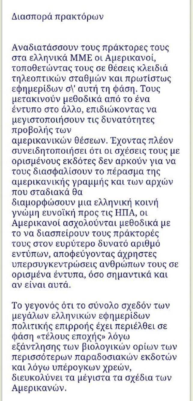 Ὁ ...«χρήσιμος» Nemtsov!2