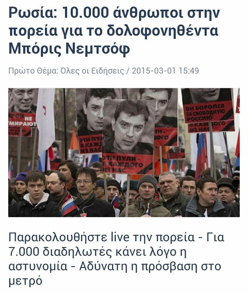 Ὁ ...«χρήσιμος» Nemtsov!3
