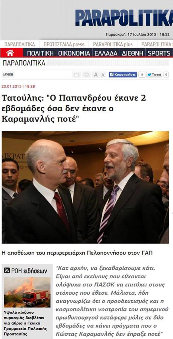 Ὁ ...«ἀγαπημένος» τοῦ Soros Τατούλης ὑποψήφιος τῆς ΝΔ!!!1