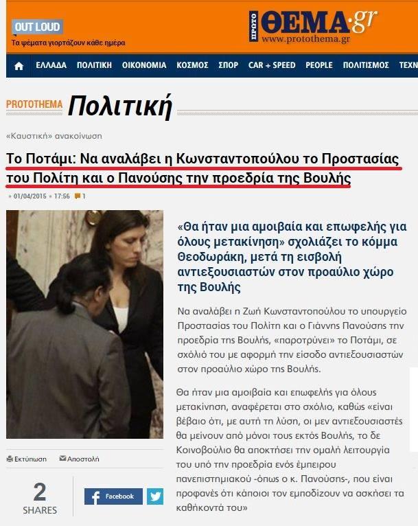 Ὁ Θεοδωράκης προτείνει ...ἀνασχηματισμό!!!