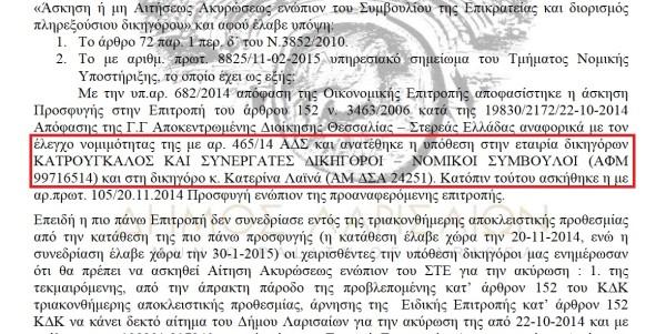Ὁ Κατρούγκαλος ἀσκεῖ ἤ δέν ἀσκεῖ ἀκόμη δικηγορία;3