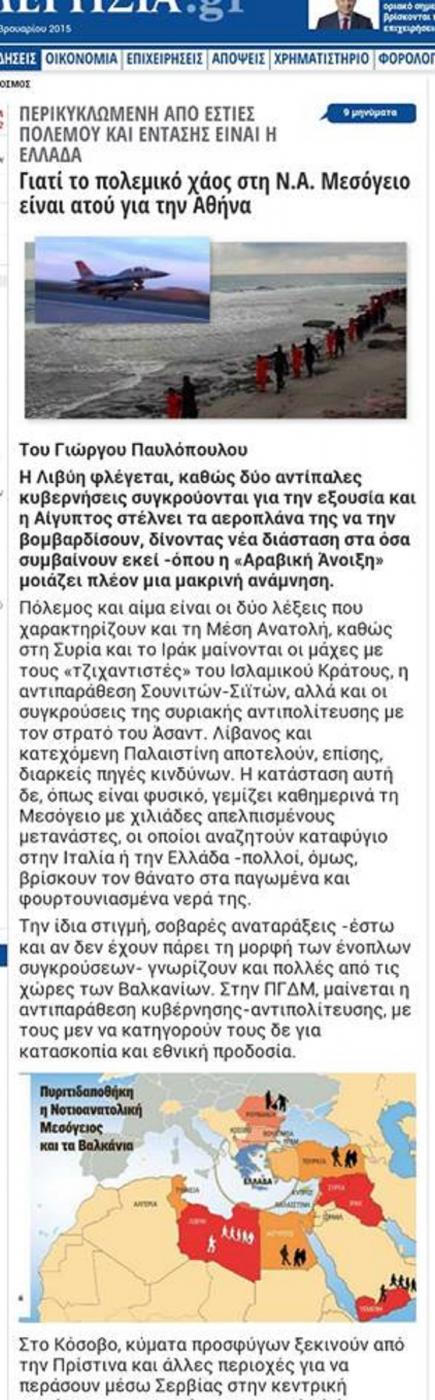 Ὁ κόσμος καίγεται γιὰ νὰ ἔχουμε ἐμεῖς ...πλεονέκτημα στὸ Eurogroup μας!