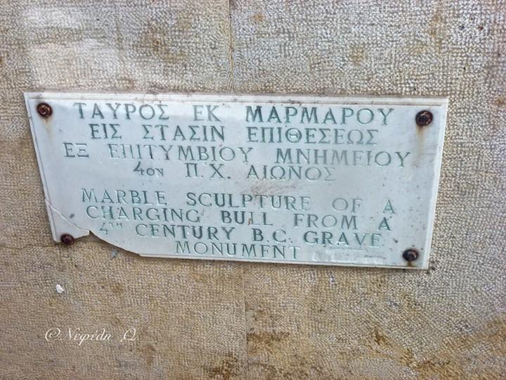 Λιτὴ ἡ πινακίδα τοῦ ΥΠΠΟ.