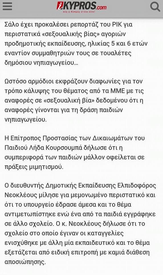 Ὁ ἐθισμὸς τῶν ἀνηλίκων στὸ σκληρὸ πορνό.2