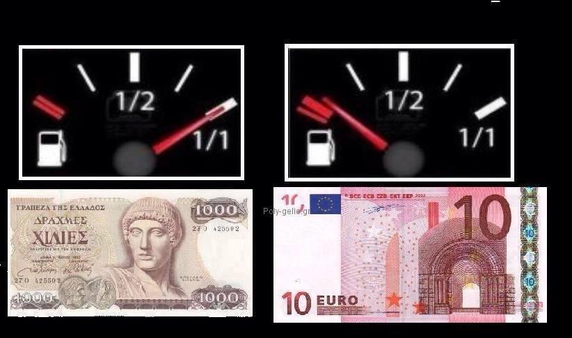 Ὄχι στὸ διπλὸ νόμισμα!!!