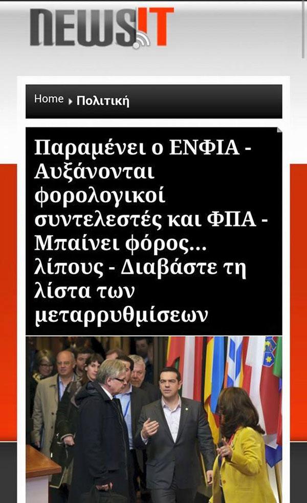 Ὅλοι τώρα στὸ Σύνταγμα γιὰ νὰ στηρίξουμε τὸν Τσίπρα, ποὺ στηρίζει τοὺς ...τοκογλύφους!1