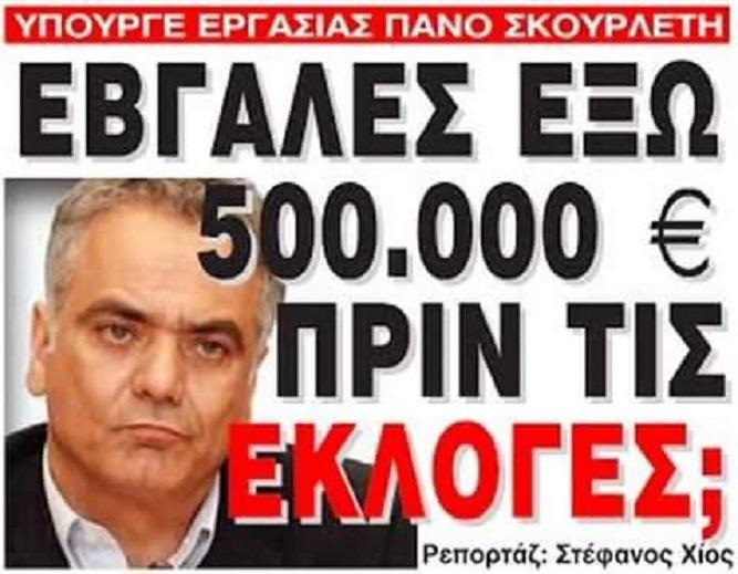 Ὅταν εἶσαι ἐκπρόσωπος κόμματος πῶς καταφέρνεις νά κατέχῃς λογαριασμό μέ 500.000 εὐρῶ;2
