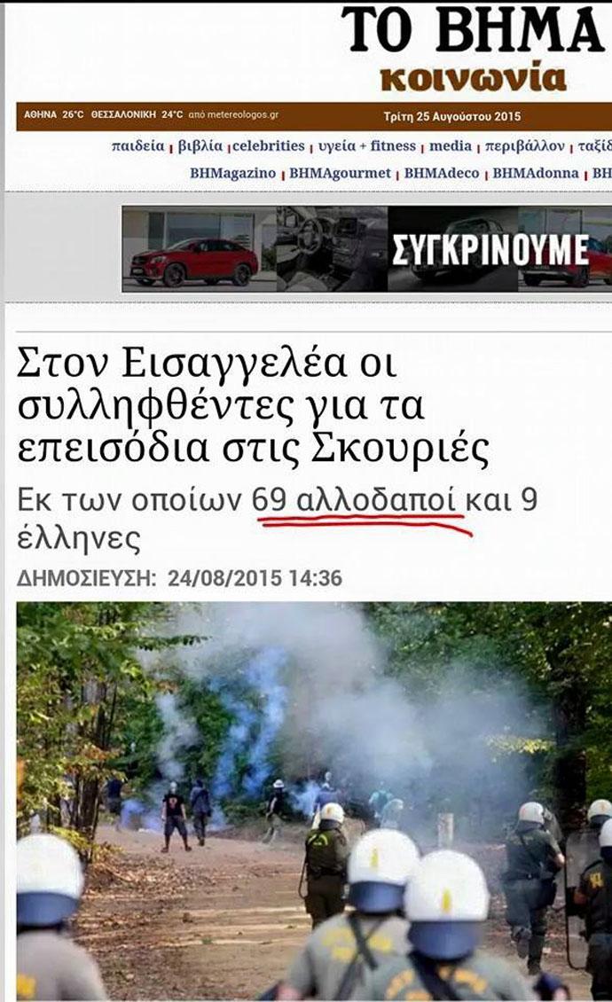 Ξένοι μισθοφόροι οἱ διαδηλωτές ...«μας»!!!1