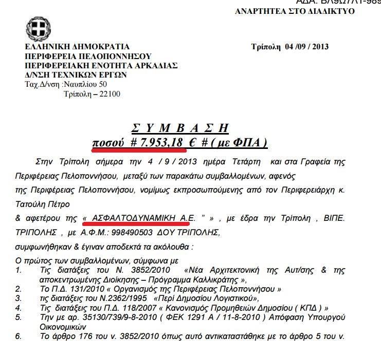 Οἰκογενειακὴ ὑπόθεσις ἡ περιφέρεια Πελοποννήσου!!!1