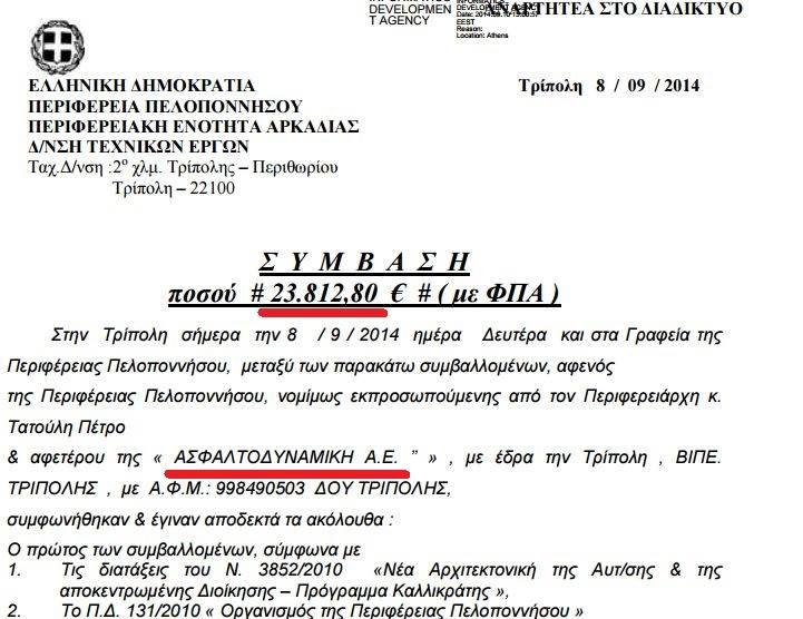 Οἰκογενειακὴ ὑπόθεσις ἡ περιφέρεια Πελοποννήσου!!!3