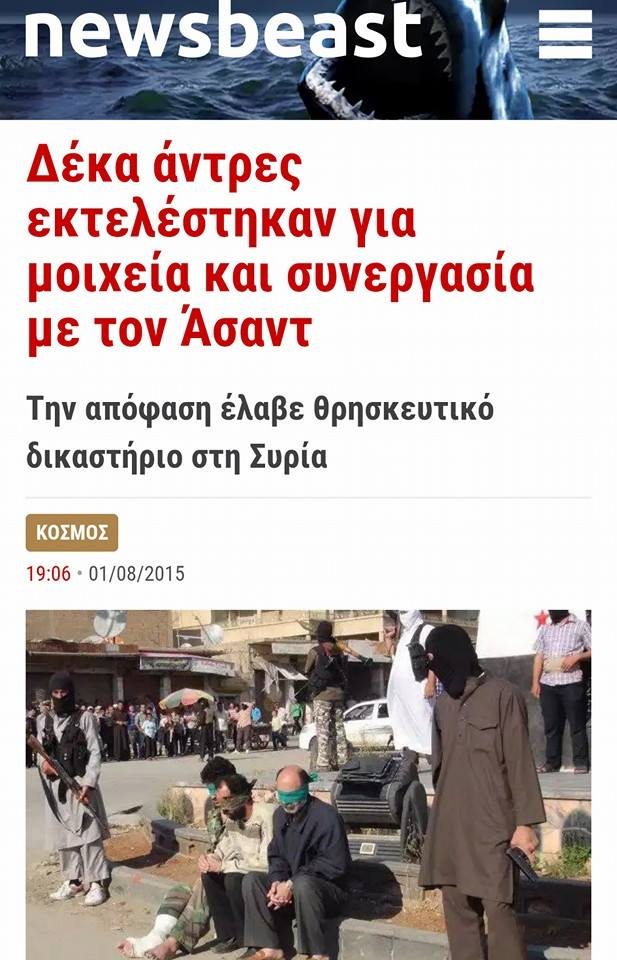 Ποιό τό ...«εἶδος» τῶν μισθοφόρων τῆς ISIS;2