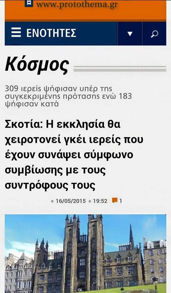 Συστηματικὴ ἡ ἀποδόμησις προτύπων κι ἀξιῶν!!!2