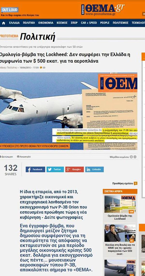 Ἡ παραπληροφόρησις γιὰ τὸ ...«βομβαρδισμένο» τουρκικὸ πλοῖο!!!11