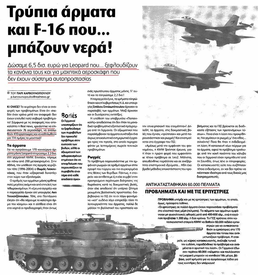 Ἡ παραπληροφόρησις γιὰ τὸ ...«βομβαρδισμένο» τουρκικὸ πλοῖο!!!14