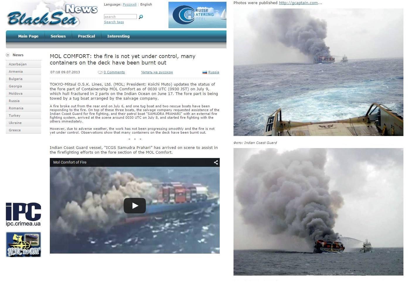 Ἡ παραπληροφόρησις γιὰ τὸ ...«βομβαρδισμένο» τουρκικὸ πλοῖο!!!2