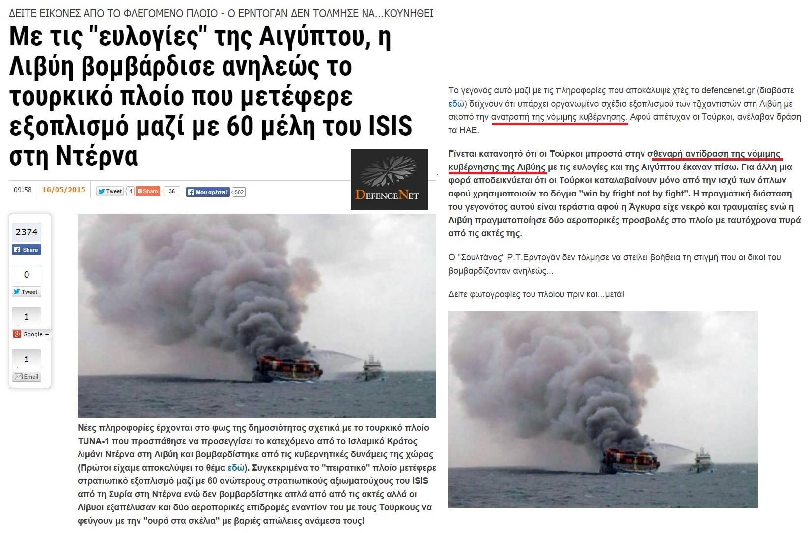 Ἡ παραπληροφόρησις γιὰ τὸ ...«βομβαρδισμένο» τουρκικὸ πλοῖο!!!3