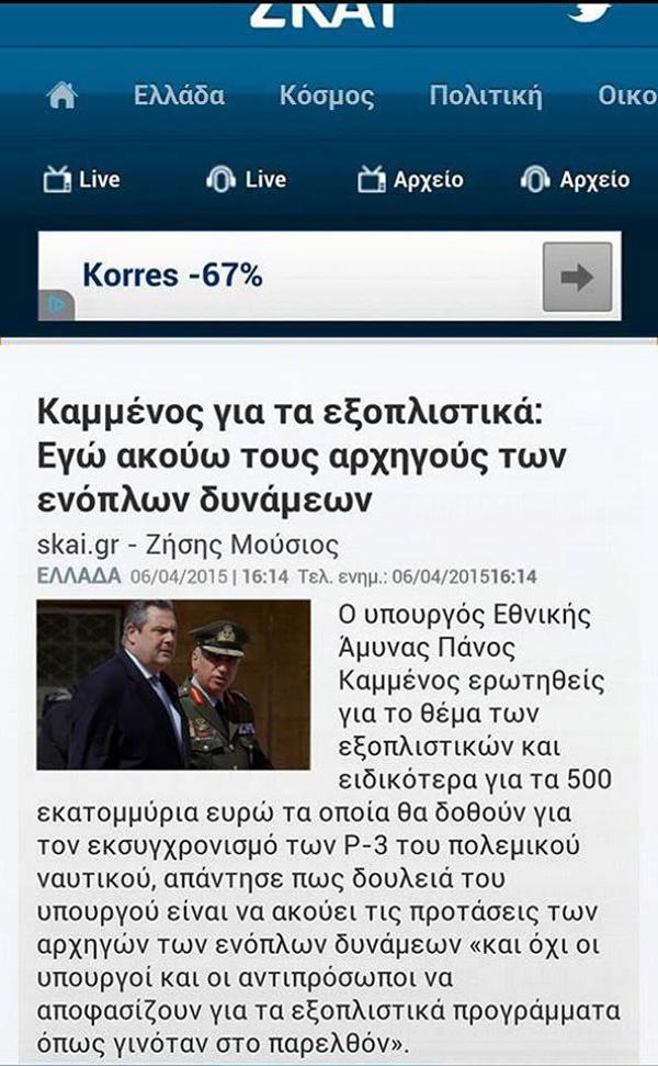 Ἡ παραπληροφόρησις γιὰ τὸ ...«βομβαρδισμένο» τουρκικὸ πλοῖο!!!4