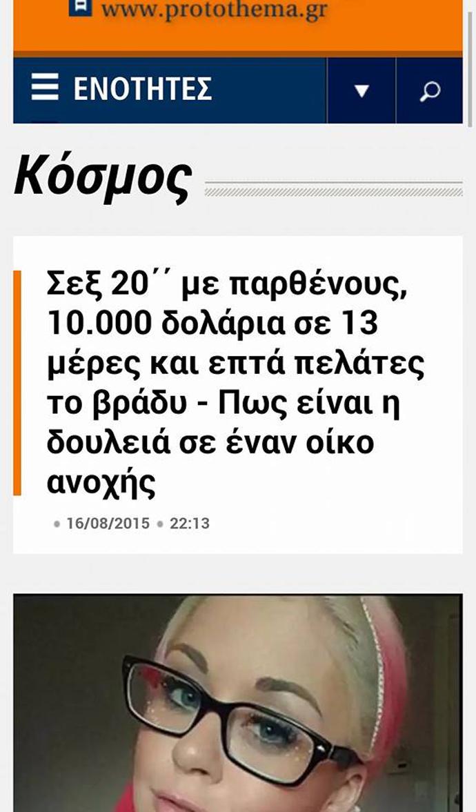 Ἡ ἀποποινικοποίησις τῆς πορνείας κρύβει πολὺ πόνο καὶ ἀκόμη περισσότερα ἀφροδίσια!!!2