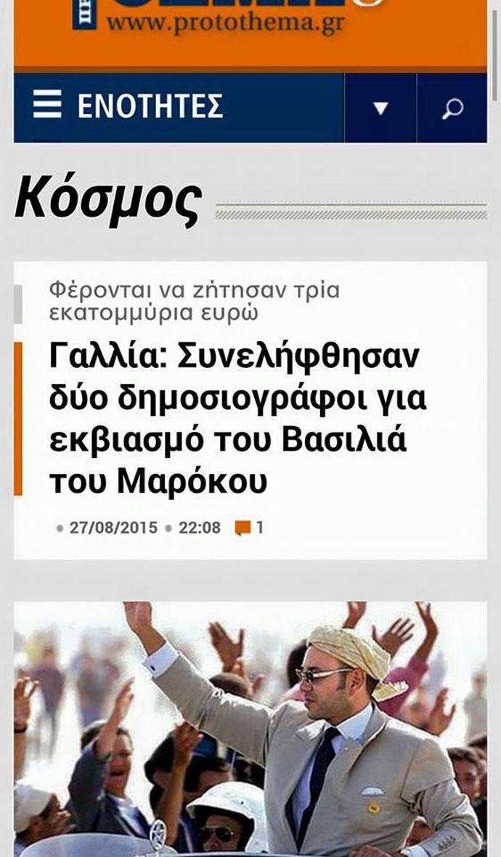Ἡ ...ΜΑΦΙΑ τῆς δημοσιογραφίας!!!