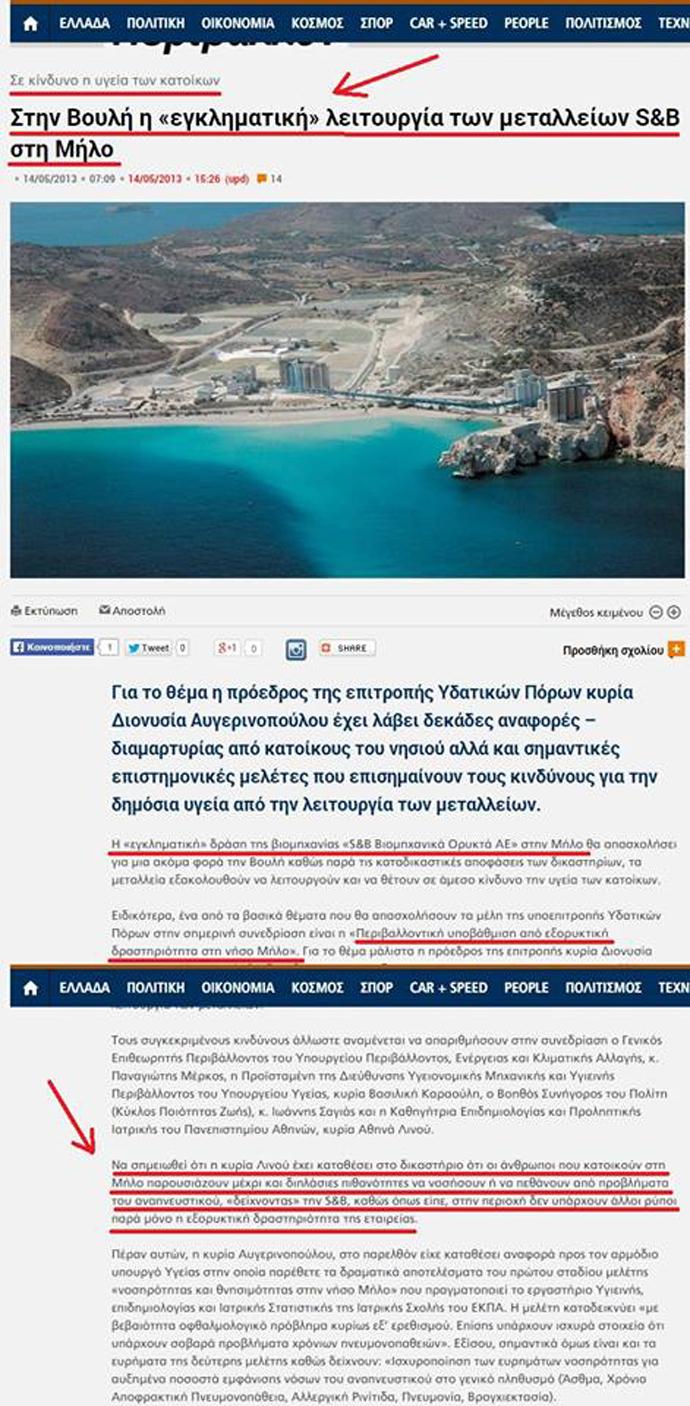 Ἡ Glencore xstrata τῶν Rothschild καὶ ὁ Μυτιληναῖος.4